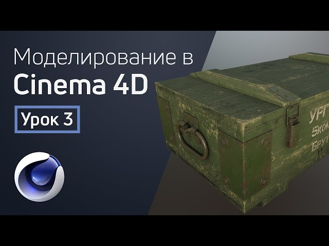 Мини-курс «Создание модели для геймдева в Cinema 4D». Урок 3 - Создание замка для ящика