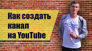 Как создать канал на YouTube: видеоурок