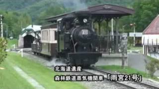 [HQ] 雨宮21号 北海道遺産 森林鉄道蒸気機関車