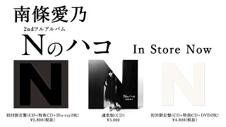南條愛乃さんの2ndフルアルバム、「Nのハコ」のTVスポット、 公式では15...