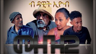 MARA E.- New Eritrean Comedy 2020, መዘዝ 2ይን መወዳእታን ክፋል, Mezez Part 2/2 - By Dawit Eyob