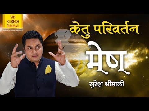 Ketu Rashi Parivartan - Mesh Rashi   Ketu Transit 2017 - Gurudev Suresh Shrimali