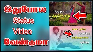 Tamil Lyrics Whatsapp Status Video Download | Tamil R Tech