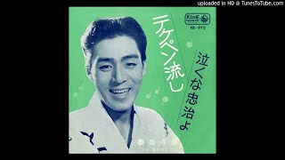 '63年のシングル 作詞:永井ひろし、作曲:柴田良一 http://morikei.web...