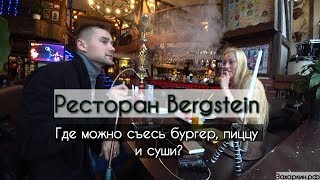 Ресторан Бергштайн в Москве. Какую кухню выбрать? Кальян и караоке в Бергштайне.