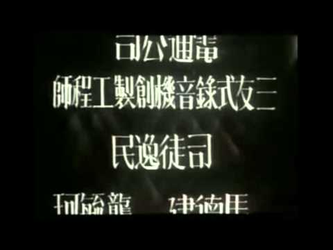 Chinese Anthem - First Recording (1935) - Children of Troubled Times Movie - March of the Volunteers