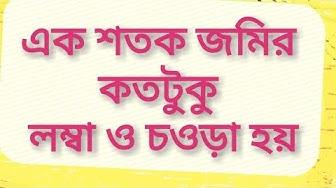 এক শতক জমি কতটুকু one sotok jomi সাতকাহন ep#