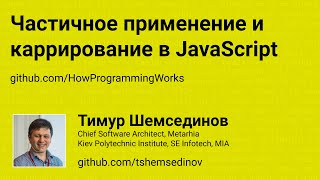 Композиция, каррирование, частичное применение в JavaScript