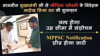 Download Latest Update On MPPSC Notification   आयुसीमा को लेकर सरकार करेगी बदलाव Mp3 and Videos