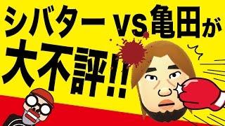緊急記者会見でネタバラシをしたシバターさんの亀田興毅に勝ったら一千万円企画が大不評みたいです。 なぜでしょう? 以前にもこれと似たことをしたYouTuberがいました ...