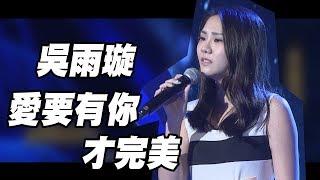 吳雨璇-愛要有你才完美【台灣那麼旺 NO.1】2019.11.16