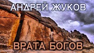 Андрей Жуков. Врата Богов(, 2016-01-31T19:50:10.000Z)