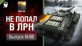 Не попал в ЛРН №98 [World of Tanks]