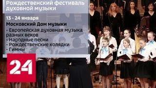 Смотреть видео Весело встретить Старый Новый год: праздничная афиша - Россия 24 онлайн