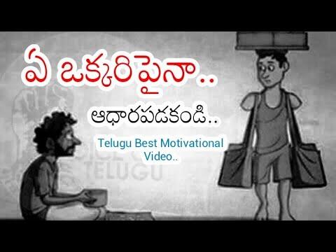 Never DEPEND On Anyone | Telugu Motivational Video | Voice Of Telugu