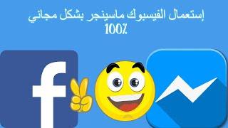 فيسبوك ماسينجر بشكل مجاني بالكامل Use Facebook Messenger for Free screenshot 1