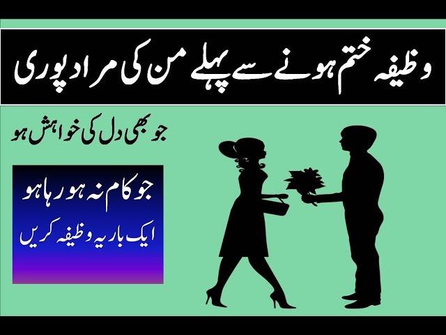 Wazifah Khatam honey sey pehly Dil murad puri. Dil ki Khawahish aik wazifah se pori kren.