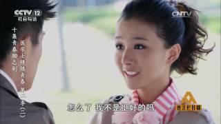 十集青春励志剧 医学士修炼青春 第二季(二)【普法栏目剧  20161220】