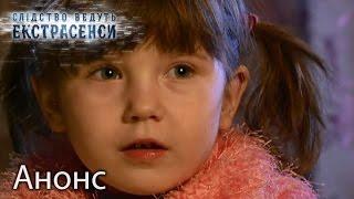 Что заставляет маленькую девочку идти на кладбище? — Слідство ведуть екстрасенси. Смотрите 24 апреля