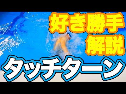 水泳【タッチターン】初心者でも速く回る為のポイント【コツ・テクニック】