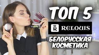 ТОП 5: Белорусская косметика Релуи /Лучщее Relouis/Тушь XXXL, матовые помады, хайлайтер // Suzi