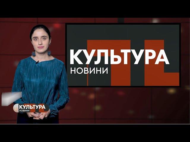 #КУЛЬТУРА_Т1новини | 15.10.2020