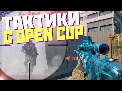 WARFACE: БЛОГЕРЫ УКРАЛИ ТАКТИКИ НА OPEN CUP! thumbnail