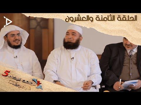 برنامج سواعد الإخاء 5 الحلقة 28