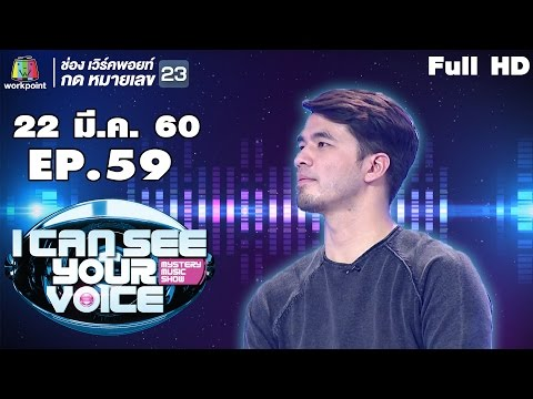 Thumbnail: I Can See Your Voice -TH | EP.59 | ว่าน ธนกฤต | 22 มี.ค. 60 Full HD