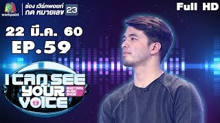 I Can See Your Voice -TH | EP.59 | ว่าน ธนกฤต | 22 มี.ค. 60 Full HD
