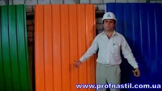 видео Профнастил (профлист) – размеры листа, технические характеристики, свойства, виды, типы, плюсы-минусы профилированного листа