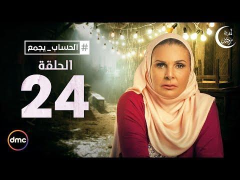 El Hessab Ygm3 / Episode 24 - مسلسل الحساب يجمع - الحلقة الرابعة والعشرون