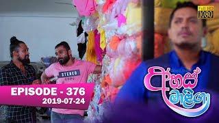 Ahas Maliga | Episode 376 | 2019-07-24 Thumbnail
