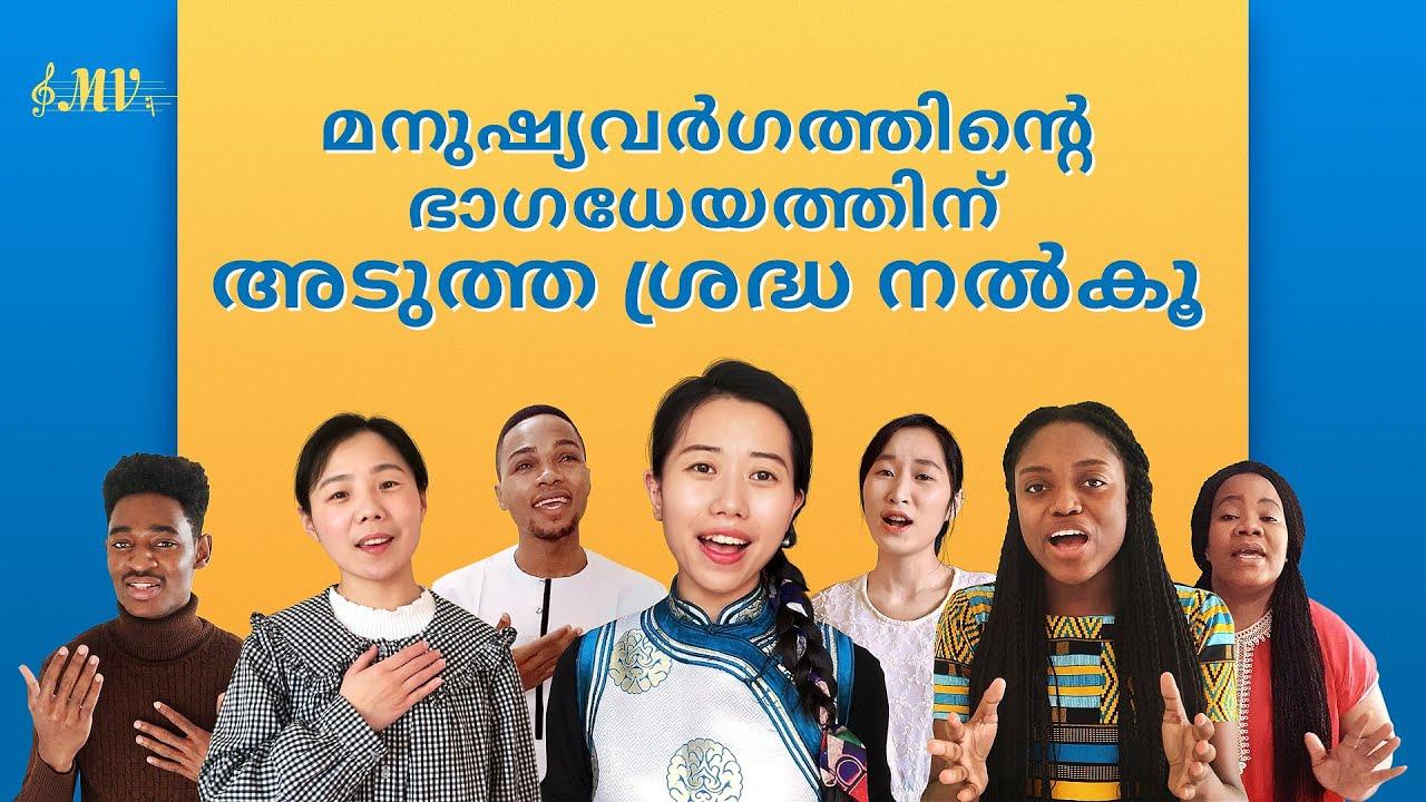 Christian Song with Malayalam Subtitles | മനുഷ്യവർഗത്തിന്റെ ഭാഗധേയത്തിന് അടുത്ത ശ്രദ്ധ നൽകൂ