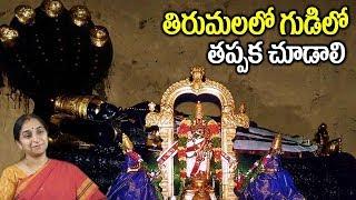 Tirumala Kulasekhara Padi || The Story of Kulashekara Alwar - Devotee of Ranganadha Swamy || SumanTV