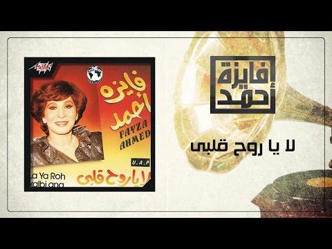 La Ya Roh Albi - Fayza Ahmed لا يا روح قلبى - فايزة أحمد