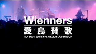 Wienners『愛鳥賛歌』TEN TOUR 2018 FINAL @恵比寿 LIQUIDROOM
