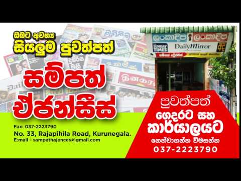 sampath-agency-kurunegala