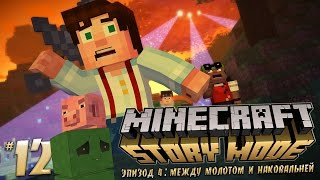 Minecraft: Story Mode - |Ep. 4: Между молотом и наковальней| #12