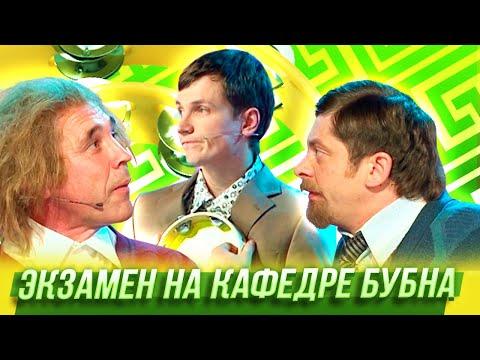 Экзамен на кафедре бубна — Уральские Пельмени — Йошкар-Ола