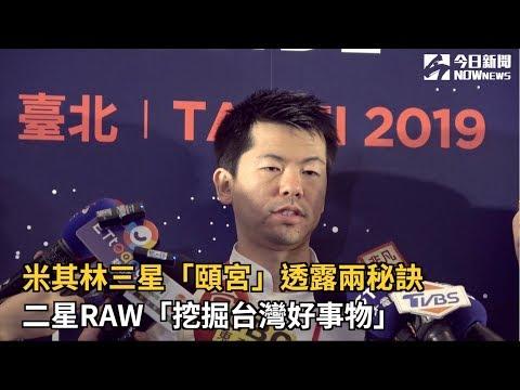 米其林三星「頤宮」透露兩秘訣 二星RAW「挖掘台灣好事物」