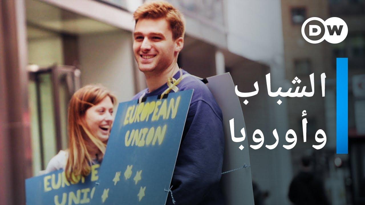 مستقبل أوروبا  | وثائقية دي دبليو – وثائقي سياسة