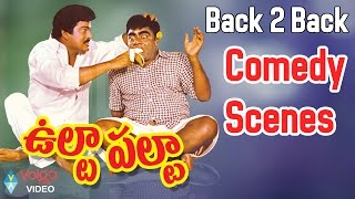 Ulta Palta Movie All Comedy Scenes - Rajendraprasad - Volga Video