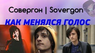 Как менялся голос у Совергона (Михаил Совергон) - Sovergon