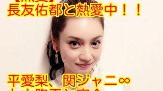 タレントの平愛梨(31歳)が11月11日、一部週刊誌に関ジャニ∞・丸山隆平...