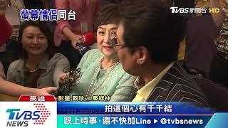 甄珍、秦祥林高雄合體 重現「心有千千結」