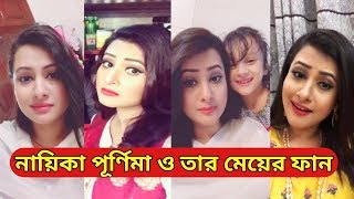 Download Video Purnima (পূর্ণিমা) New TikTok Musically Video   Best Bangla Comedy Videos 2018 MP3 3GP MP4