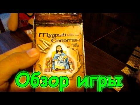 христианские игры по библии