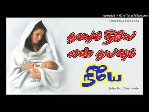 Thayum Neeyae En Thayavum Neeyae-TAMIL CHRISTIAN SONGS