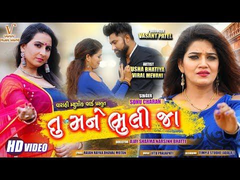 Tu Mane Bhuli Ja! HD Video!Sonu Charan! Usha Bhatiya! Viral Mevani! New Sad Song 2018